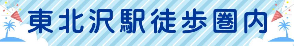東北沢駅周辺の賃貸物件