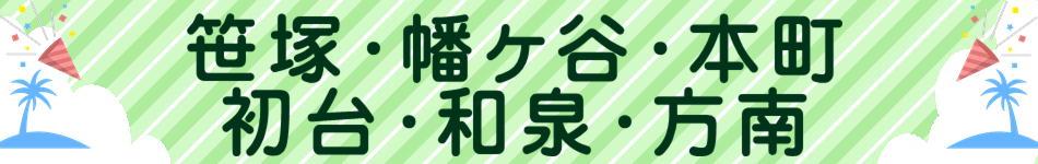 笹塚幡ヶ谷エリアの賃貸物件