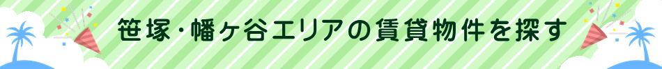 笹塚・幡ヶ谷エリアの賃貸物件を探す