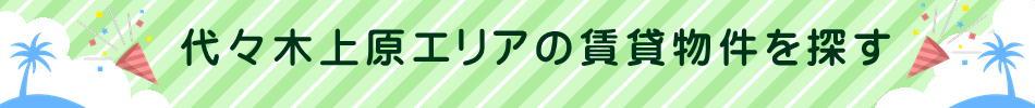 東北沢駅周辺の賃貸物件を探す