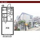 代々木公園駅の賃貸物件【1K  アパート】(ご成約済)