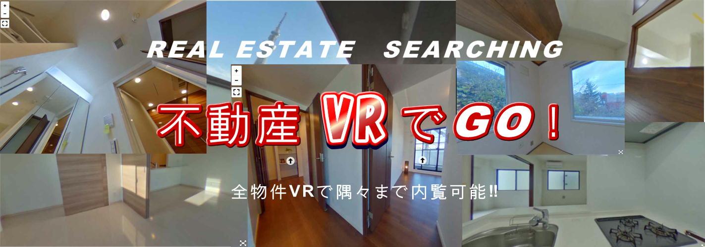 不動産VRでGO!